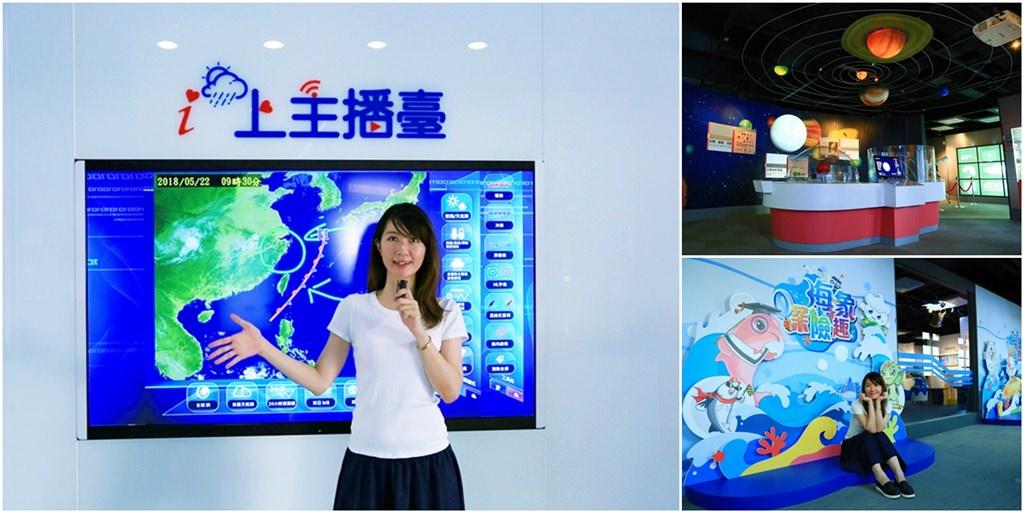 【台南景點】氣象主播初體驗,互動遊戲好好玩:原台南測候所(台灣南區氣象中心)