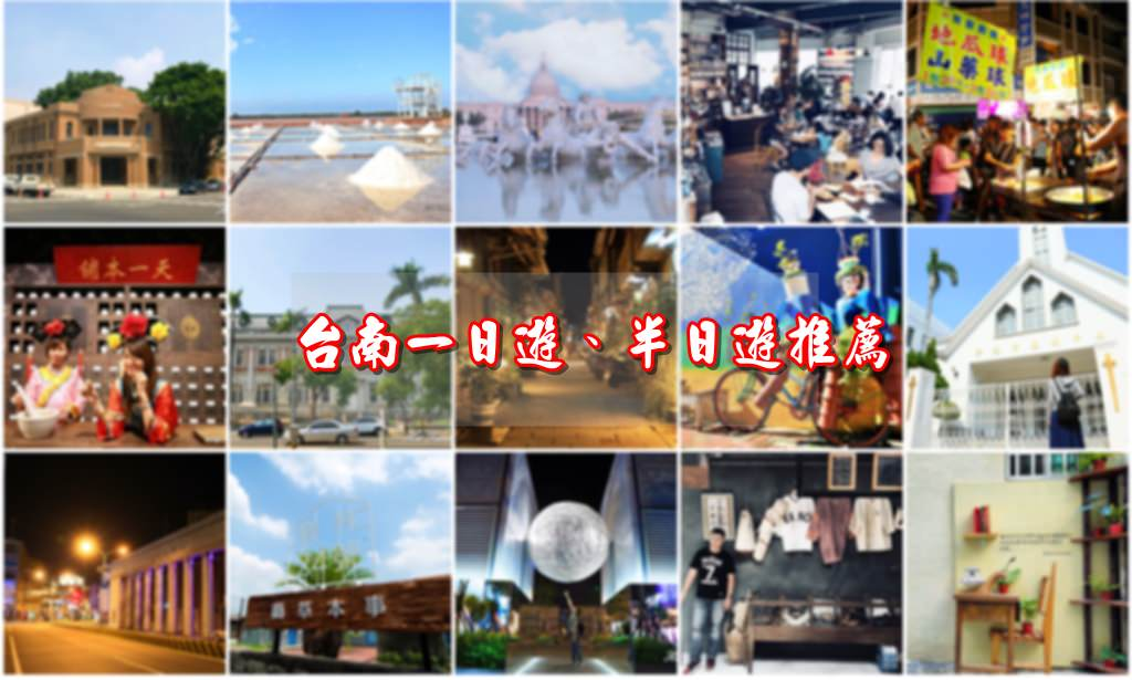 【台南景點】台南旅遊一日遊、半日遊路線行程推薦