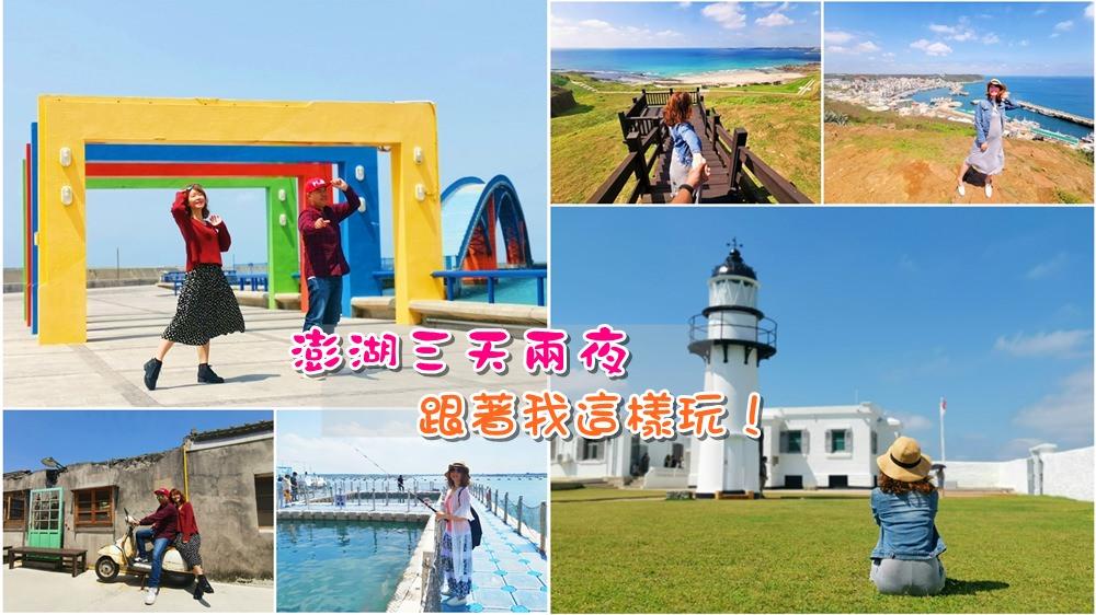【澎湖景點】澎湖旅遊這樣玩!澎湖三天兩夜行程懶人包,暢遊澎湖沒煩惱!