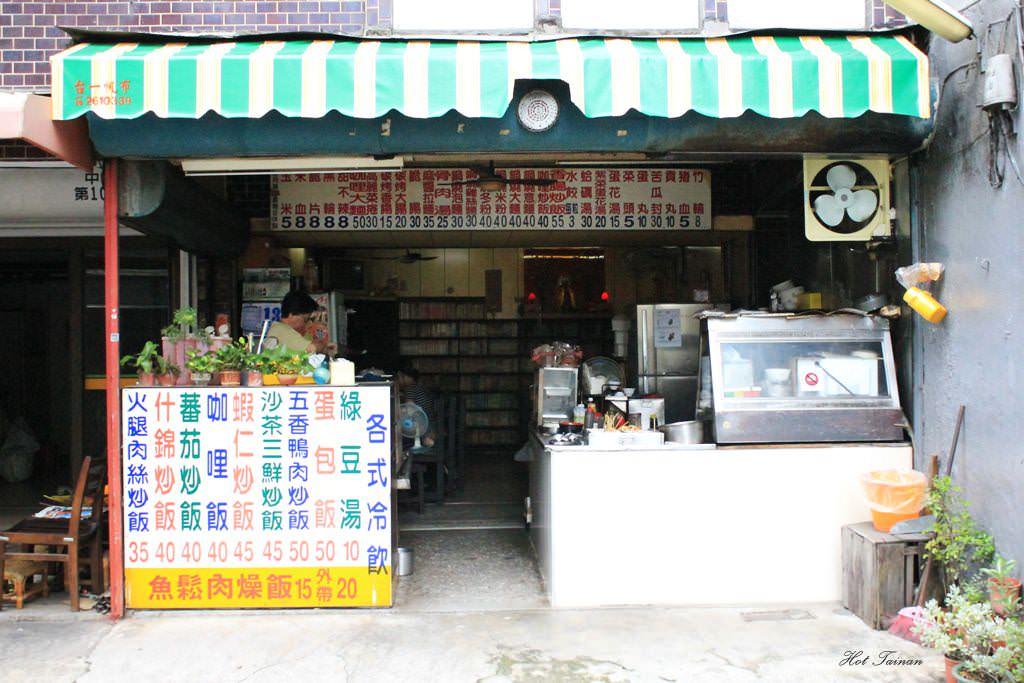 【台南美食】藏身於巷弄間的居家食堂,一道蛋包飯打開你的心和胃:無名蛋包飯