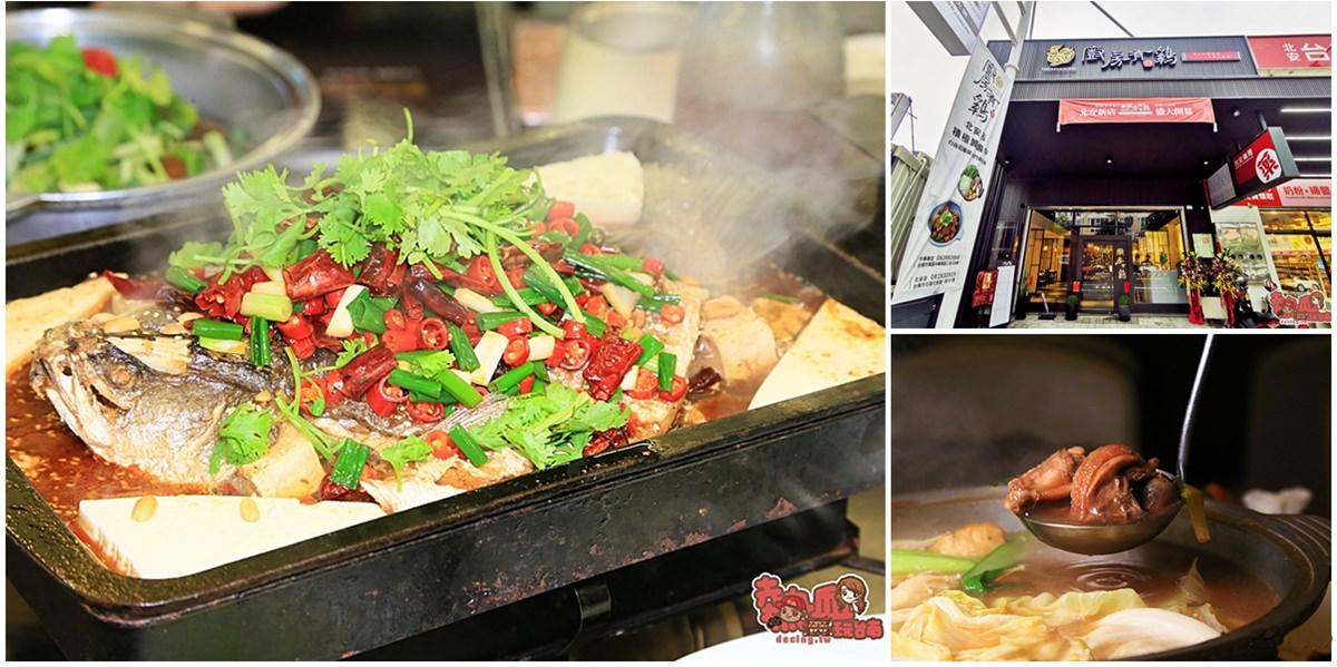 【台南美食】台南最強廣東名菜!麻辣花雕烤魚平日限定上桌囉:廚房有雞旗艦店