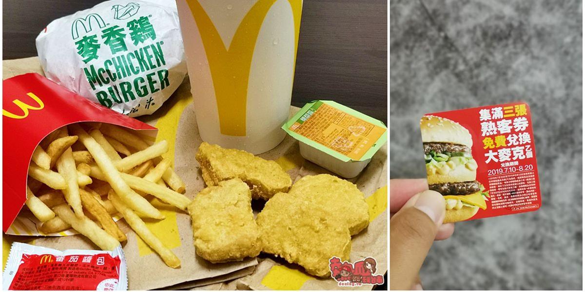 【麥當勞】拿熟客卷大麥克免費送你吃!得來速消費持貴賓卡還有優惠四選一