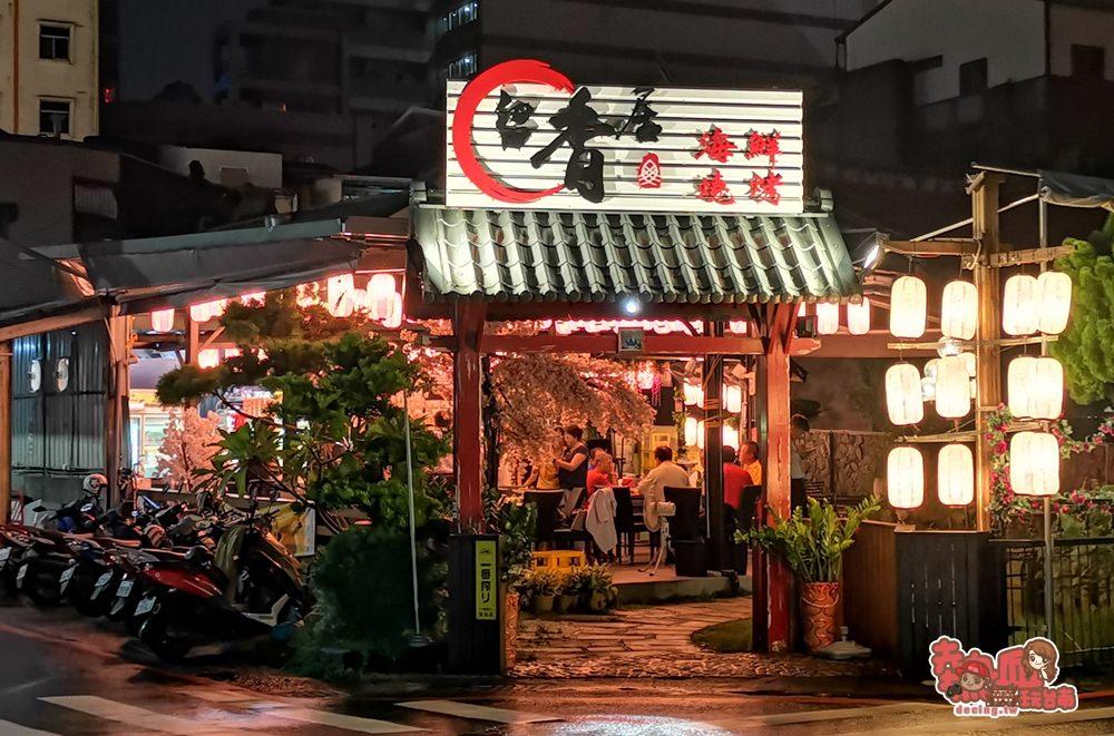 【台南美食】別再路過了!八十年日式老宅內的特色風味料理,天天都有專人駐唱:留香居海鮮燒烤音樂餐廳