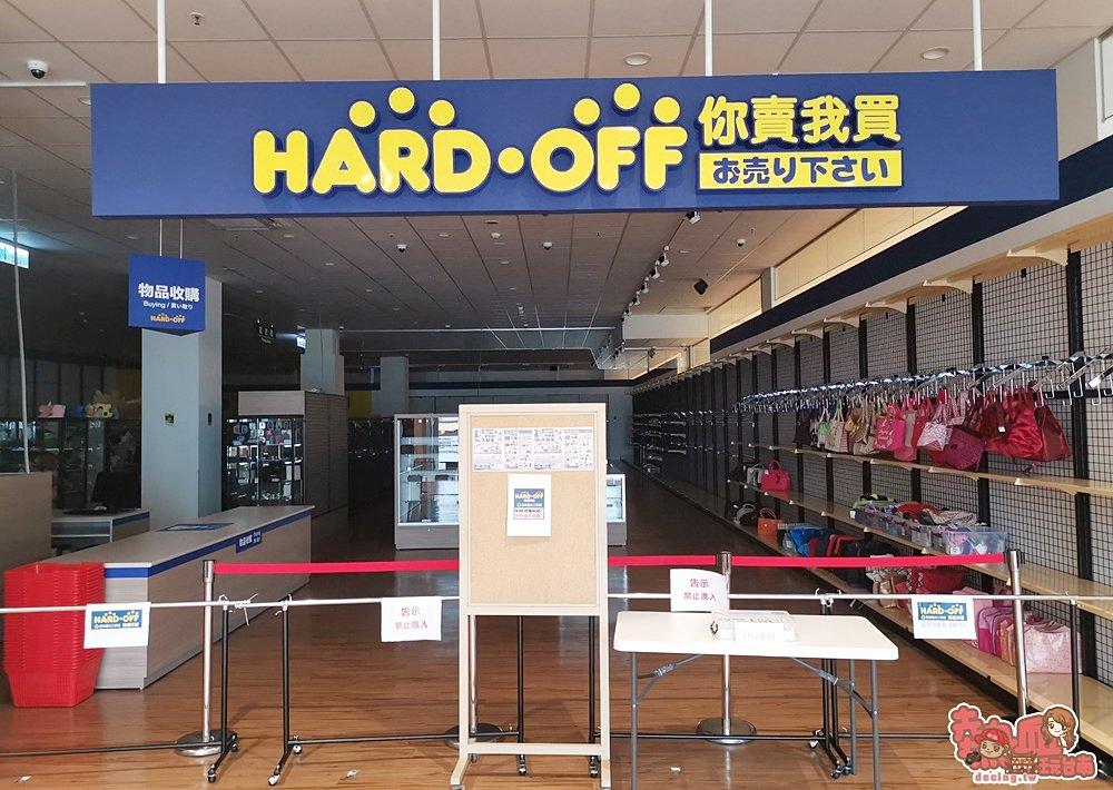 【台南生活】全台灣第二間海德沃福 HARD OFF,日本最大二手商店來台南囉!