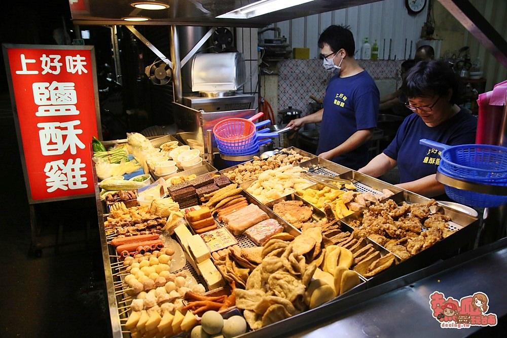 【台南美食】鹹酥雞攤也有隱藏版,永康大橋這間鹹酥雞很另類:上好味鹹酥雞