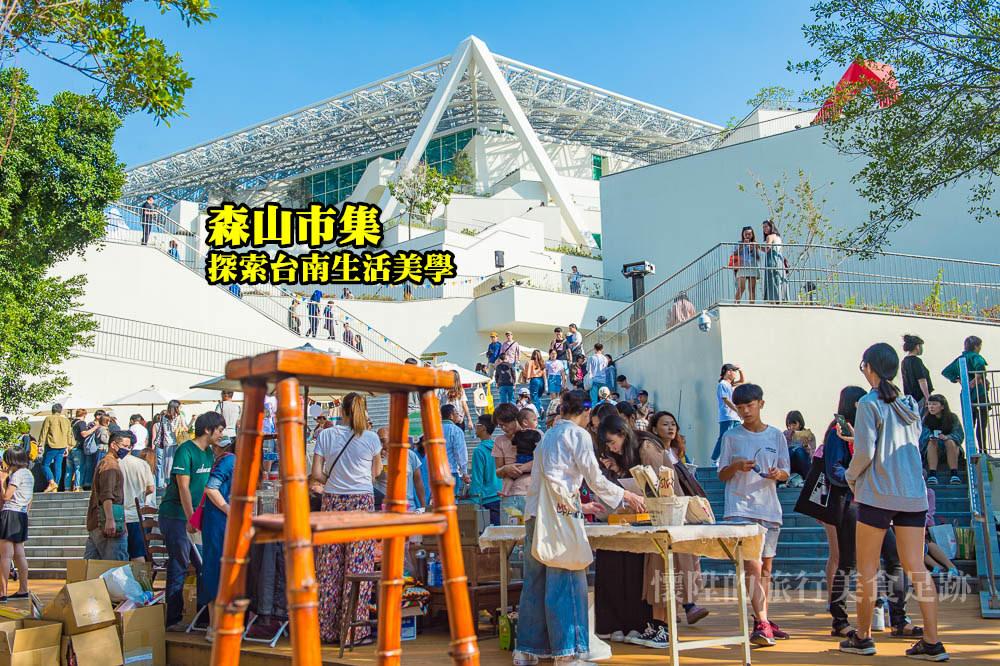【台南活動】台南最有創意的特色市集,台南美術館前初登場:森山市集