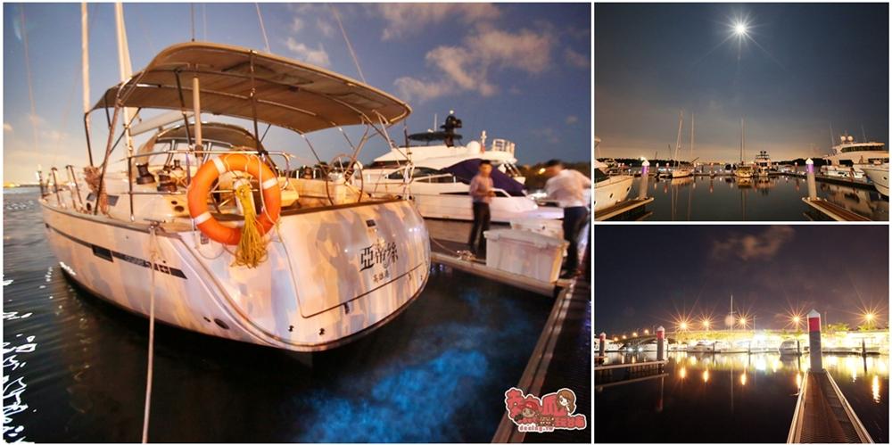 【台南景點】台南真的有藍眼淚!猶如國外場景的休憩碼頭,白天夜晚都好拍:亞果遊艇碼頭