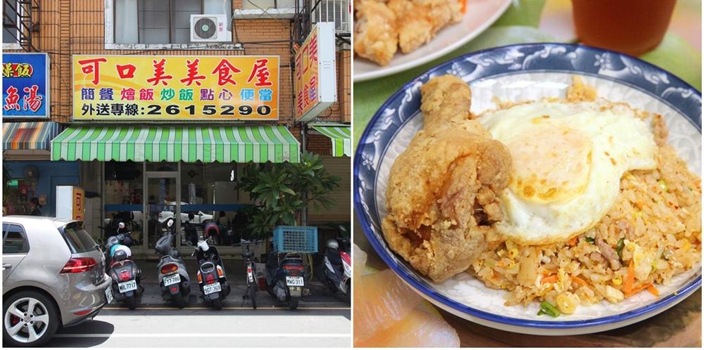 【台南美食】文南路上的簡餐便當老店!開業超過30年不變的好味道:可口美美食屋