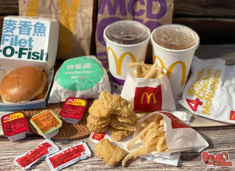 【麥當勞】麥當勞振興超值餐!最便宜只要100元就能吃到的超值套餐~