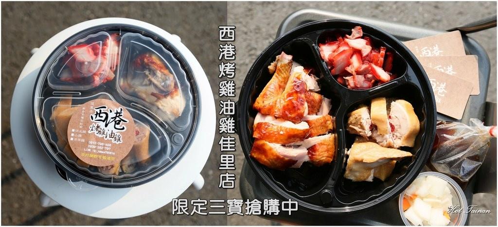 【台南美食】秒殺級美味!佳里黃昏市場限定,特製三寶拼盤搶市:西港烤雞油雞佳里店